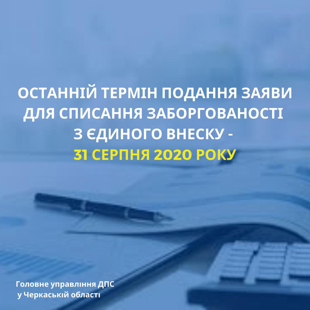 Для списання заборгованості з єдиного внеску останній термін подання заяви  – 31 серпня 2020 року