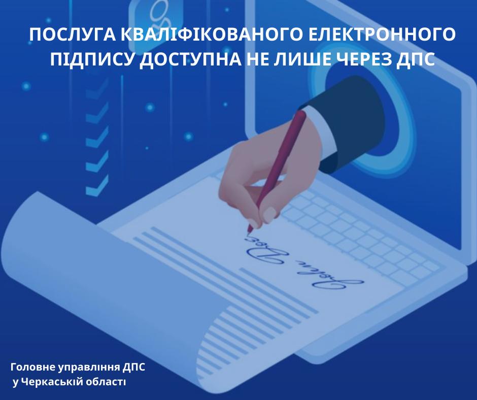Послуга кваліфікованого електронного підпису доступна не лише через ДПС